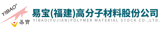 易宝(福建)高分子材料股份公司